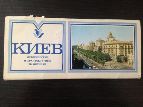 Набор открыток. Киев Исторические и архитектурные памятники.