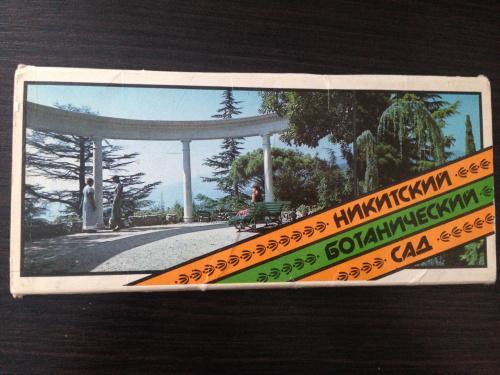 Набор открыток. Никитский ботанический сад.