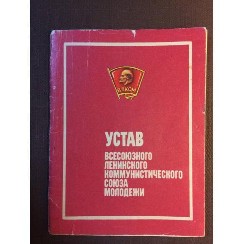 Устав Всесоюзного Ленинского Коммунистического Союза молодежи