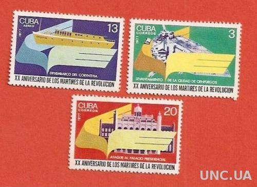 Марки Куба Cuba (№205) 3 штуки Годовщина мучеников революции