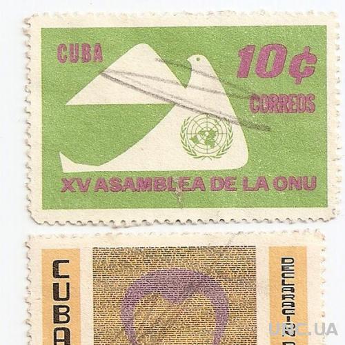 Марки Куба Cuba 2 штуки (№273) 15 Ассамблея ООН Воздушная куба