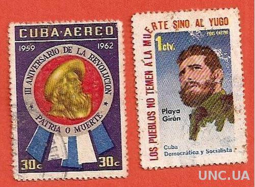 Марки Куба Cuba Демократическая и социалистическая Playa Giron III годовщина революции  Родина или смерть №274 2 штуки