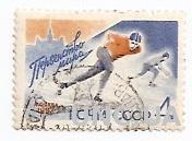 Марка Первенство мира Конькобежный Спорт СССР 1962 гаш. (0677)