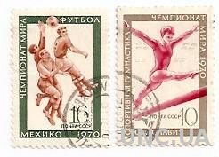 Марки Чемпионат мира СССР 1970 гашеные (0695)