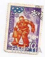 Марка Олимпиада Саппоро-72 СССР 1971 гашеная. (0696)