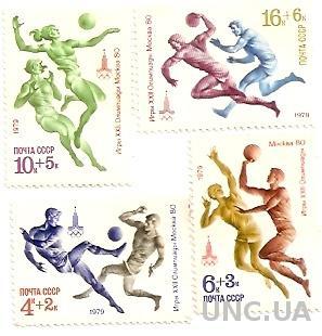 Марки Игры XXII олимпийские Москва 80 СССР 1979 5 шт. (0713)