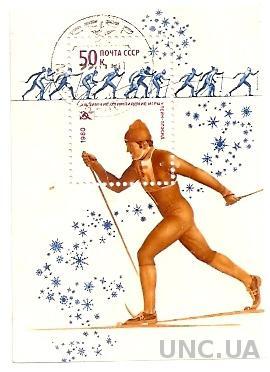 Блок марок Лыжник СССР 1980 Спорт (0708)