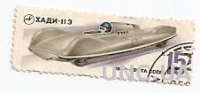 Марка Электромобиль ХАДИ-11 Э СССР 1980  (0715)