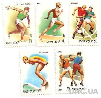 Марка Спорт СССР 1981 (0717)