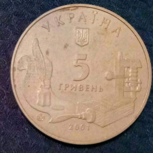 5 гривен 2001 года. Островская Академия