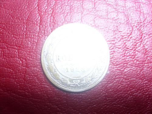 срибна монета 1923р срибна