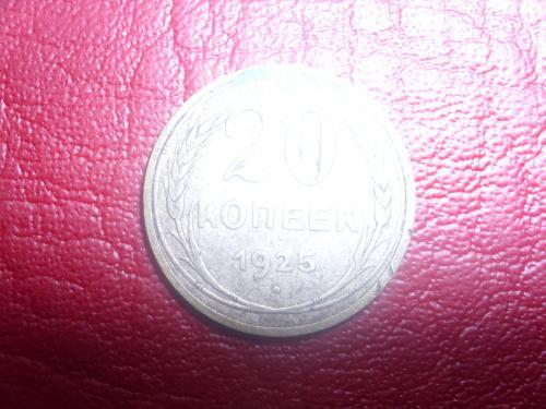 срибна монета 1925р
