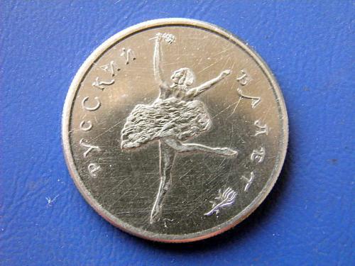 Реплика 150 рублей Балет 1991 год