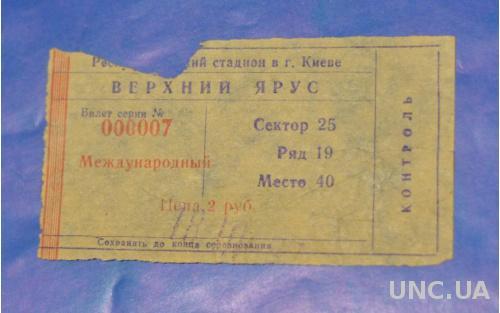 Билет футбол Динамо-Киев (СССР) - Бешикташ-Стамбул (Турция) 18.03.1987 + Бонус