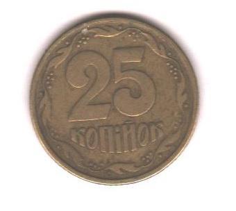 25 копеек 1996 года (25 копійок 1996 року) гурт