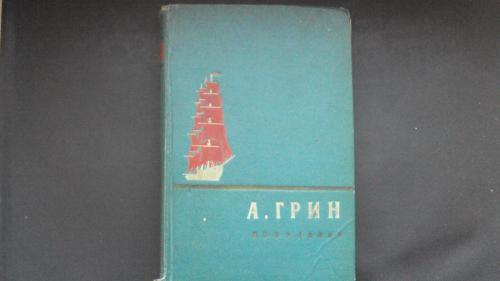 А.Грин. Избранное. Москва 1956г.