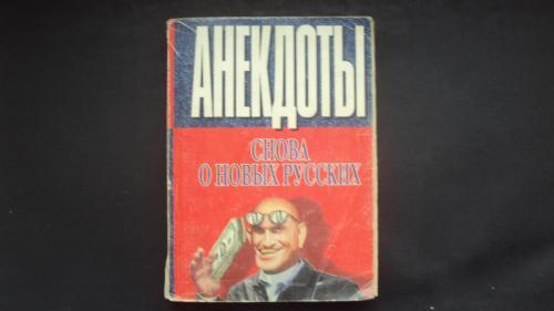 Анекдоты. Снова о новых русских. Минск 1997г.