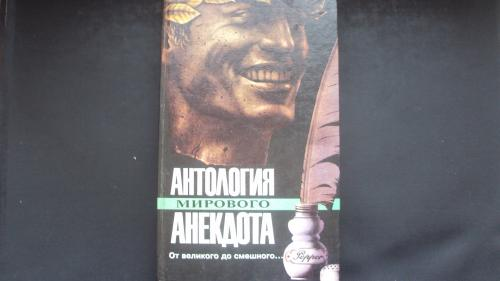 """Антология мирового анекдота. """"От великого до смешного..."""" Киев 1994г."""