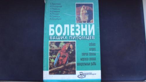Болезни ваших любимцев. Киев 1995г.
