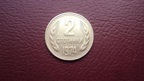 Болгария 2 стот. 1974г.