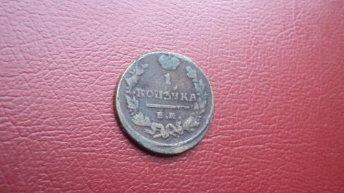 Ц.Россия 1 коп. 1823г.  Е.М.  Ф.Г.
