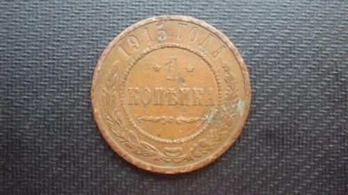 Ц.Россия 1915г.
