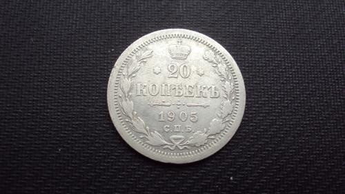Ц.Россия 20коп. 1905г. серебро.