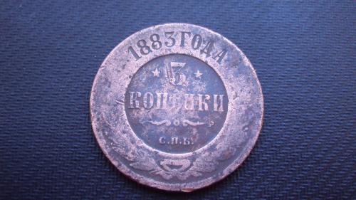 Ц.Россия 3 коп. 1883г.