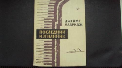 Джеймс Олдридж. Последний изгнанник. Том 2. Москва 1963г.