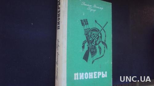 Ф.Купер. Пионеры. Киев 1985г.
