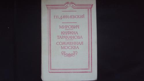 Г.Дантлевский. Мирович. Княжна Тараканова. Сожженная Москва. Кишинев 1988г.