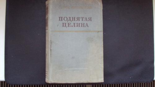 М.Шолохов.Поднятая целина. Книга 1. Москва 1952г.