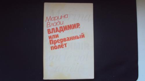 Марина Влади. Владимир или Прерванный полет. Москва 1989г.