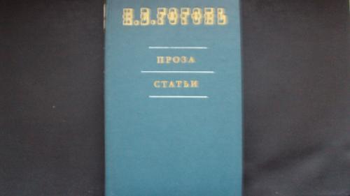 Н.Гоголь. Проза. Статьи. Москва 1977г.