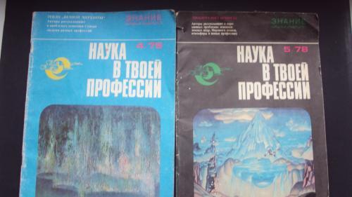 Наука в твоей профессии. №4 и5. Москва 1978г.