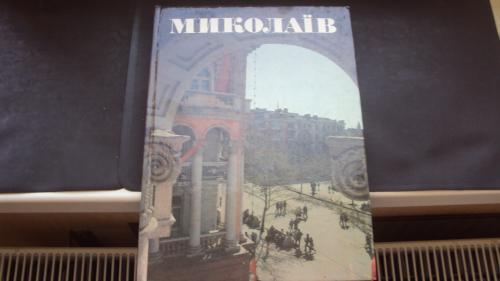 Николаев фотоальбом.1989г. Киев.