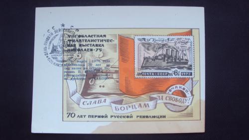 Открытки СССР.Николаев.