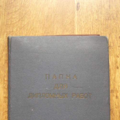 Папка для дипломных работ времен СССР.