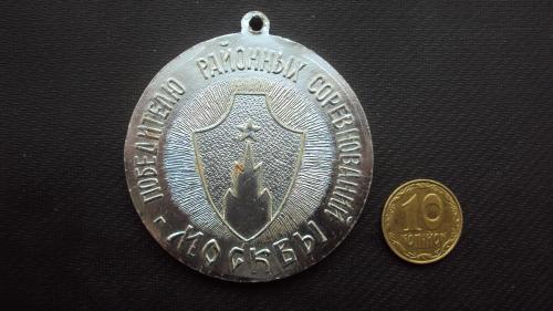 Победителю районных соревнований Москвы.