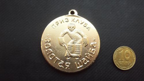 Приз клуба Золотая шайба. 1970г.