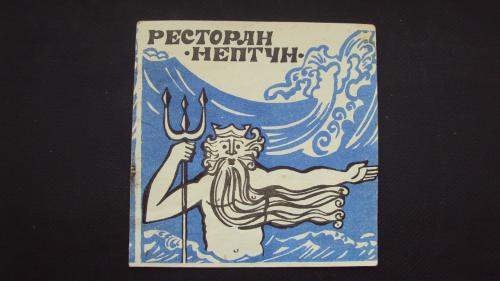 "Ресторан ""Нептун"". Николаев 1982г."
