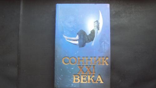 Сонник 21 века.Харьков 2006г.