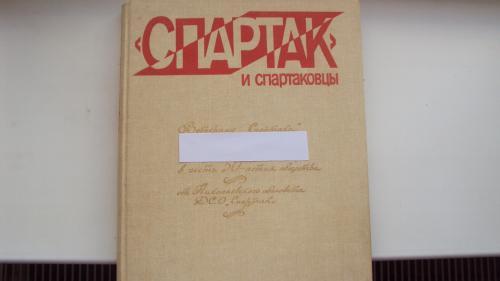Спартак и спартаковцы. Москва 1985г.
