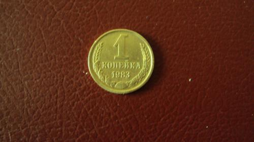 СССР 1 коп. 1983г.