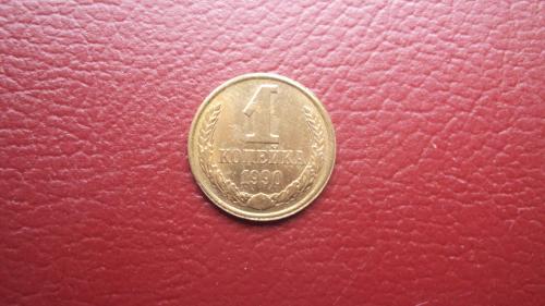 СССР 1 коп. 1990г.