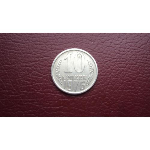 СССР 10 коп. 1976г.