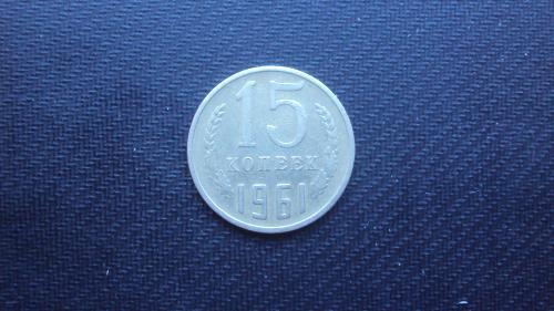 СССР 15 коп. 1961г.