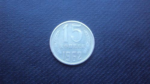 СССР 15 коп. 1962г.