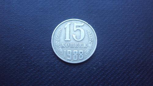 СССР 15 коп. 1988г.