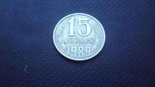 СССР 15 коп. 1989г.